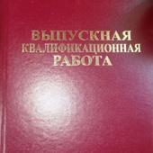 """Папка для переплета """"Выпускная квалификационная работа"""""""
