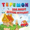Теремок. Игрушки, коляски, детские товары в ДНР