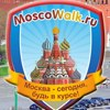 Прогулки по Москве - MoscoWalk.RU