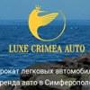 Аренда автомобилей в Крыму | LUXE CRIMEA AUTO