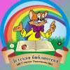 Детская библиотека город Лермонтов