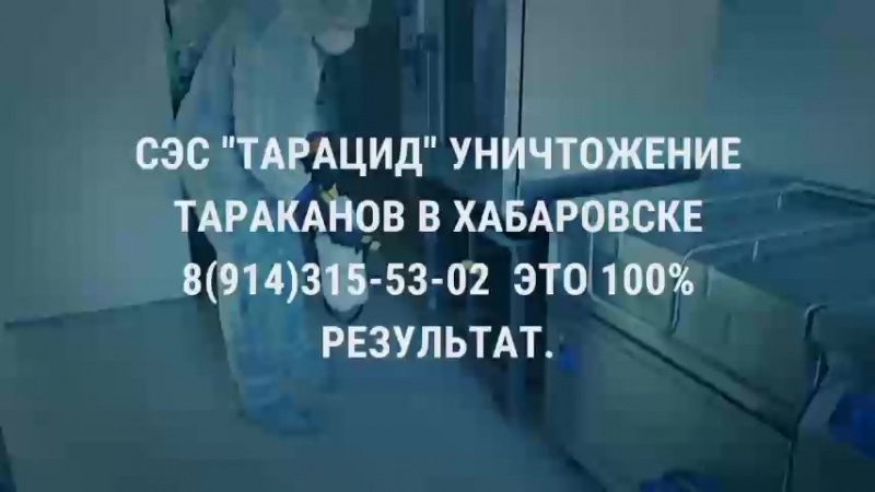 8(914)315-53-02 СЭС