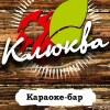 """Караоке-бар  """"КЛЮКВА"""" 222-187"""