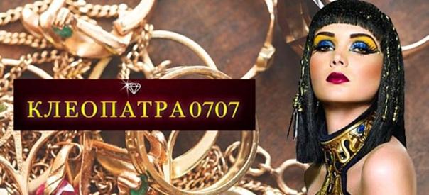 Клеопатра Ювелирный Магазин Официальный Сайт Самара