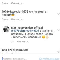Стас Костюшкин фотография #21