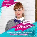 Оксана Саврыкина, Омск, Россия