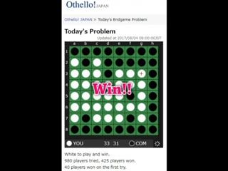 (=)Othello!JAPAN ежедневные задачки по реверси #reversi 2017-07-04 - решение Жени Мещера
