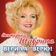 Шаврина Екатерина - Крутится-вертится шар голубой