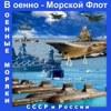 ВМФ России | Армия