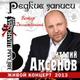 Аксёнов Виталий - Подарки