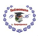 Фотоальбом Библиотеки Среднеуральск
