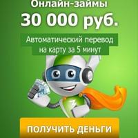 деньги в долг в оренбурге срочно