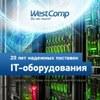 WestComp - Б/У Сервера HP и комплектующие