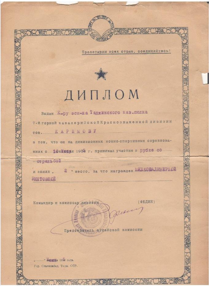 233 кавалерийский полк 79 кав.дивизии, изображение №6