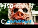 Свинорыл / Pig Face 2018, ужасы, короткий метр