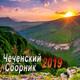 Марьям Ибрагимова - Дахаран марзо