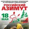 Спортивное ориентирование Архангельской Области