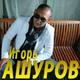 Игорь Ашуров - Самая любимая моя