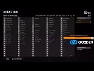 Season 6 | GO2DEN Cup 13 | Duo FPP | Финал  | BO3 | + розыгрыш HyperX  и Steam | by TheFish
