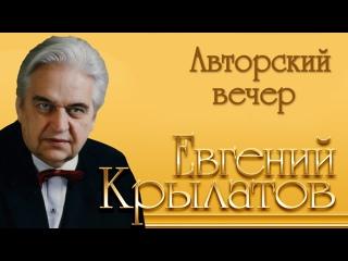 Евгений Крылатов - Авторский вечер композитора 1987
