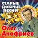 """Олег Анофриев - Пиши мне (Из к/ф """"Только для женщин"""")"""