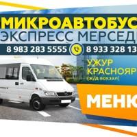 УжурКрасноярск