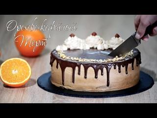 Орехово-кофейный Торт   Больше рецептов в группе Десертомания
