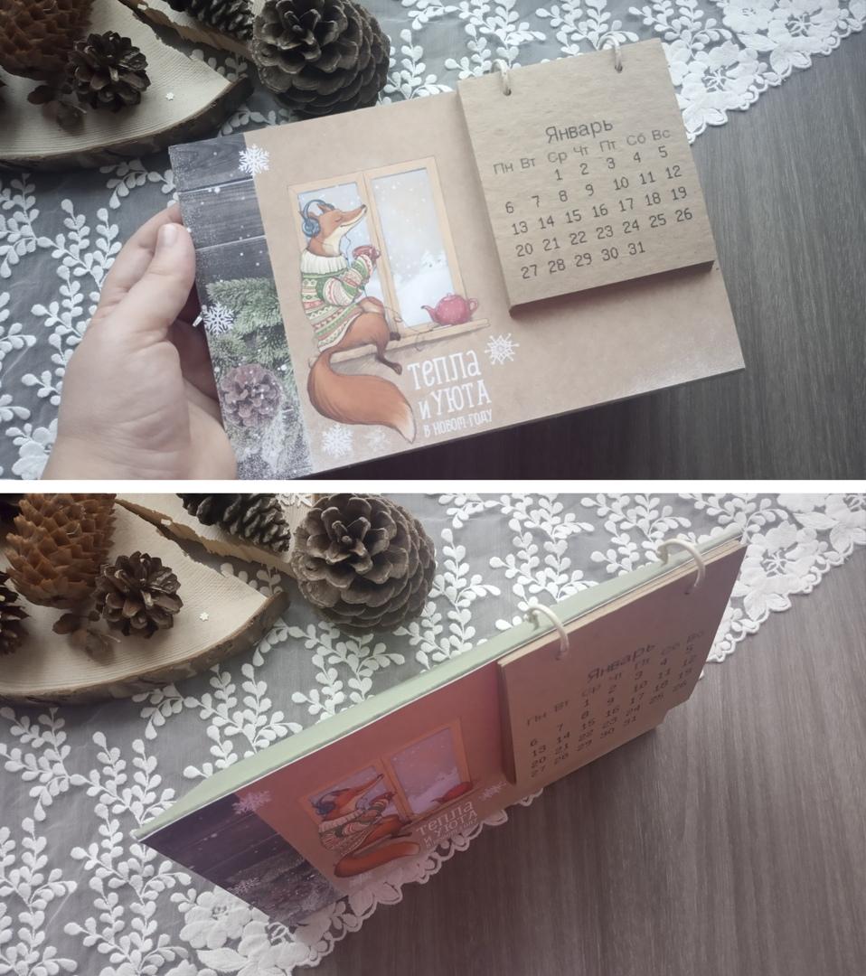 МК Настольный календарь, изображение №13