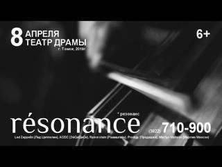 Resonance в Томске 8 апреля!