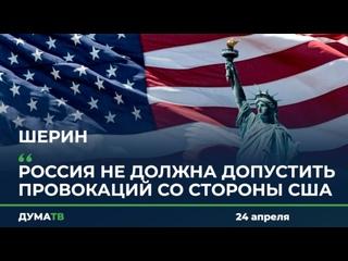 Шерин: Россия не должна допустить провокаций со стороны США