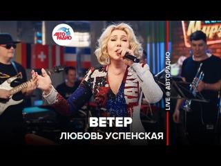 🅰️ Любовь Успенская - Ветер (LIVE @ Авторадио)