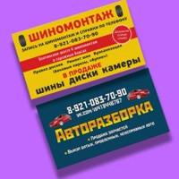 Фотография профиля Макса Авторазборова ВКонтакте