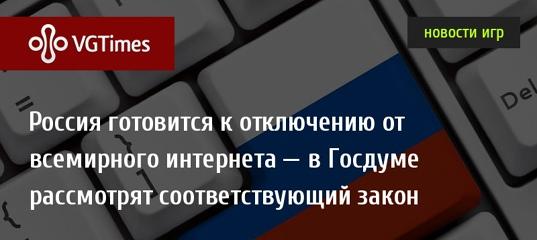 Россия отключает интернет!