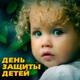 Энтин Юрий - Песня о дороге добра