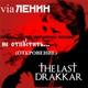 MC Чувашский сельдерей feat. The Last Drakkar - Не отпустить