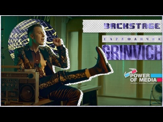 Backstage музыкального клипа GRINVICH - Сарафанчик