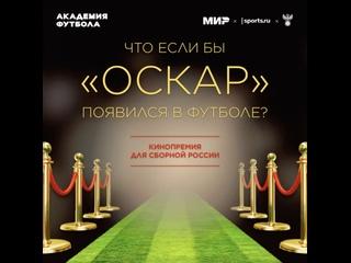 Футбольный «Оскар» от «Академии футбола»