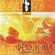 Е.Фролова - Соломинка любви (эмоции переполняют!)