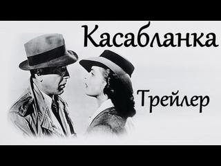 Касабланка (Русский трейлер) 1942 г.