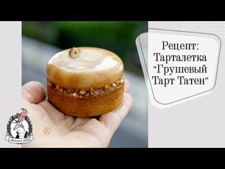 """Рецепт: Тарталетка """"Грушевый Тарт Татен"""""""