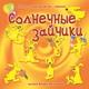 Современные детские песенки - Солнечные Зайчики