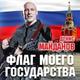 Денис Майданов - Кто такие русские