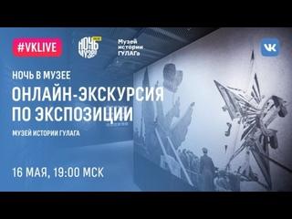 Ночь в музее: онлайн-экскурсия по экспозиции Музея истории ГУЛАГа