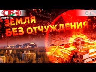 Факты о Чернобыле   Опасность радиации   Зараженная земля   Как живут люди после катастрофы на ЧАЭС