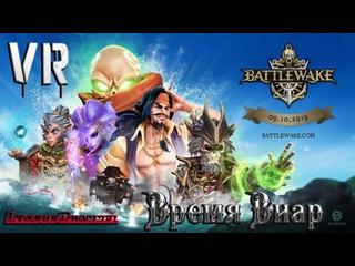 Время Виар - Battlewake - VR # 1