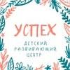 Успех | Детский развивающий центр Красноярск