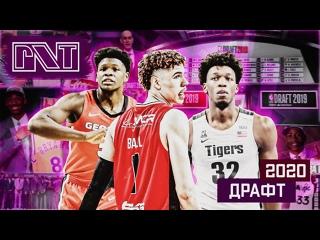 Обсуждение Драфта НБА 2020 - прямой Эфир Pick'n'talk