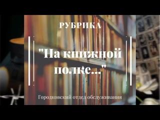 На книжной полке. Книги о Холокосте.mp4