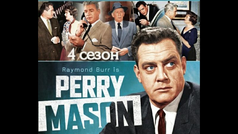 Перри Мэйсон 4 сезон 11 20 серии из 28 детектив США 1960 1961