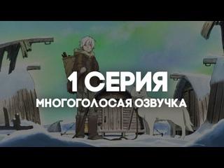 [AniRise] Для тебя, Бессмертный / Fumetsu no Anata e | 1 серия в МНОГОГОЛОСОЙ ОЗВУЧКЕ